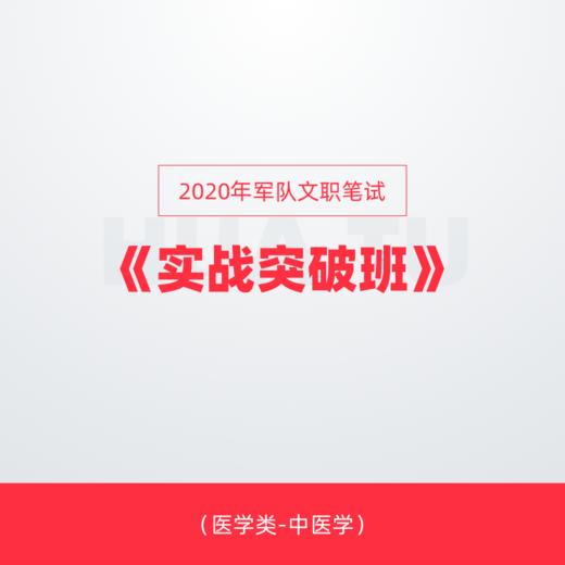 2020年军队文职笔试《实战突破班》(医学类-中医学)