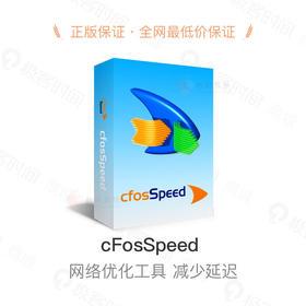 cFosSpeed —— 网络优化工具 减少延迟