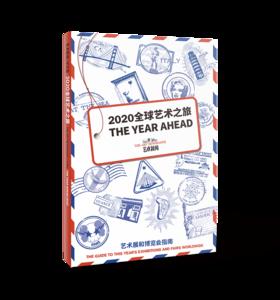 《艺术新闻/中文版》特刊《全球艺术之旅》预售85折