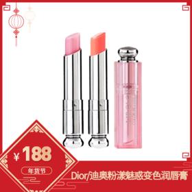 Dior/迪奥粉漾魅惑变色润唇膏口红001/004保湿滋润