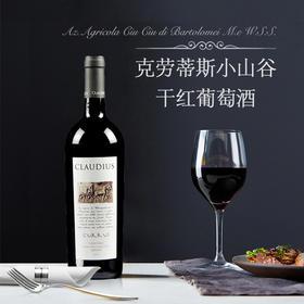 克劳蒂斯小山谷干红葡萄酒一瓶   基础商品