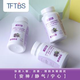 【买2送1,健康助好眠】植物浓缩,营养0添加,睡前嚼一嚼,安神静气缓焦虑,摆脱失眠困扰