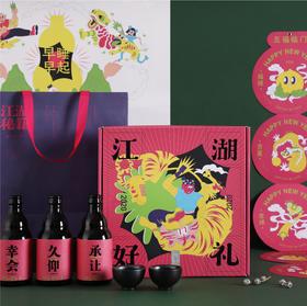 江湖好礼新春糯米酒礼盒(糯米酒*3,酒杯*2,日历*1,挂饰*1))