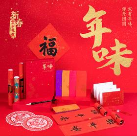 【为思礼】《年味》新春书法贺岁礼盒 家有年味 便是团圆 春联福字年画门神贴窗花御笔红包等 过一个圆满的新年