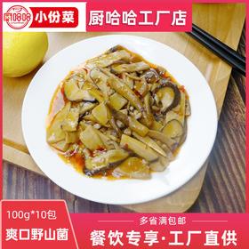 厨哈哈小份菜爽口野山菌100g*10包