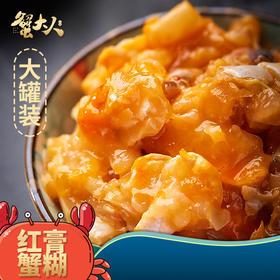 【蟹大人】 大罐红膏蟹糊   宁波特产 即食红膏呛蟹蟹酱蟹糊