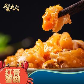 【蟹大人】红膏蟹糊  宁波特产 腌制螃蟹即食罐装270g*2