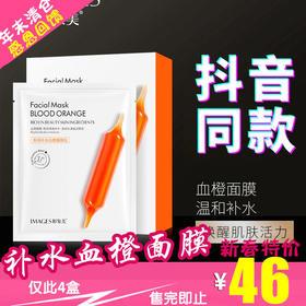 OB-NOXXM13984新款形象美鲜润补水血橙面膜TZF(新春佳节 感恩回馈)
