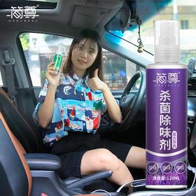 【除醛净味 买二送一】简尊除味剂 车内除异味 快速分解甲醛异味喷雾剂