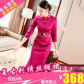 OG99142长款丝绸旗袍TZF(新春佳节 感恩回馈)
