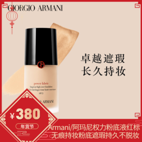 Armani/阿玛尼无痕持妆权力粉底遮瑕持久不脱妆
