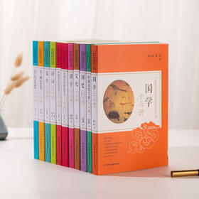 《中华优秀传统文化16讲系列丛书》(10册)| 一套可以读到老的国学文化丛书
