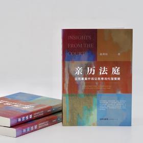 赵青航律师作品丨「亲历法庭:民商事案件诉讼思维与代理策略」