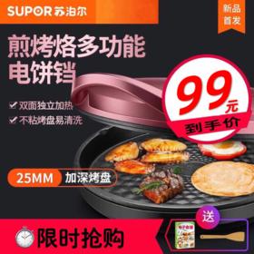 【电饼铛】苏泊尔电饼铛家用新款双面加热烙饼锅+250积分