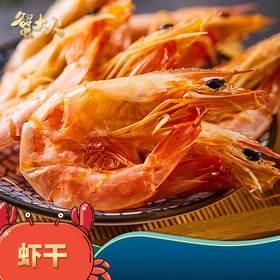 【蟹大人】大号即食虾干零食 补钙生晒 大海味道 200g*2