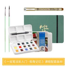 【视频课配套画材】一支笔钢笔淡彩入门 街角记忆 画材包