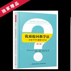 万千教育·优质提问教学法——让每个学生都参与学习:第二版