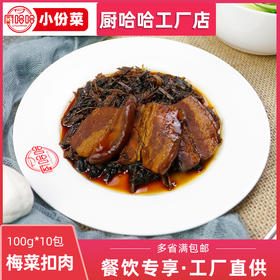 厨哈哈小份菜梅菜扣肉100g*10包