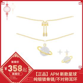 APM Monaco星球耳环女长款气质 设计感耳钉 不对称耳环饰品