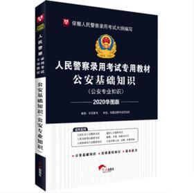 2020华图版人民警察录用考试专用教材公安基础知识 教材