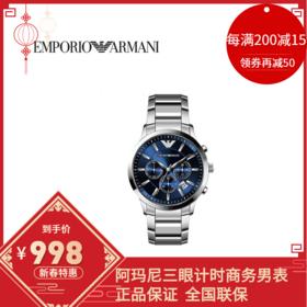 阿玛尼(Emporio Armani)手表男多功能商务男士石英腕表AR2448全国联保