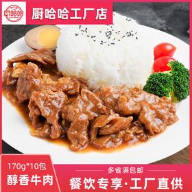 厨哈哈醇香牛肉170g