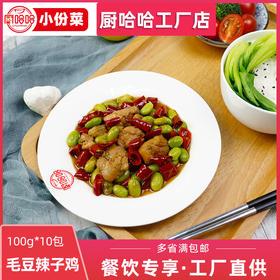厨哈哈毛豆辣子鸡100g*10包