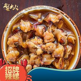 【蟹大人】招牌辣螺 宁波特产即食辣螺  醉海螺罐装 350g*2