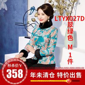 LTYX027D-90-8906-XJM4F新款毛领唐装TZF