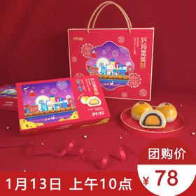 【新春送礼首选,一年热卖6000万颗的网红蛋黄酥】轩妈家蛋黄酥新春装红豆味2盒共12枚