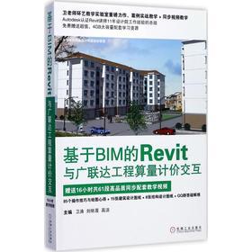基于BIM的Revit与广联达工程算量计价交互