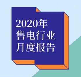 2020年售电行业报告