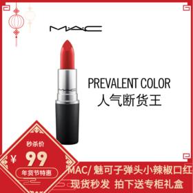 MAC/魅可子弹头唇膏 哑光口红 chili小辣椒现货秒杀