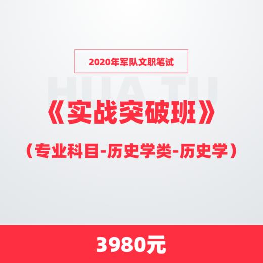 2020年军队文职笔试《实战突破班》(历史学类)