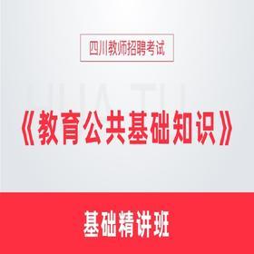 四川教师招聘考试《教育公共基础知识》基础精讲班
