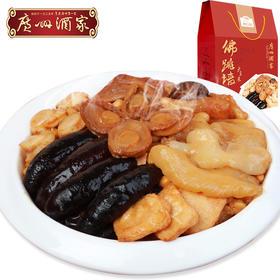 广州酒家佛跳墙大盆菜海参鲍鱼方便速食海鲜半成品私房菜团圆饭菜
