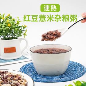优选丨红豆薏米 扁粮 6种食材搭配  无需浸泡 20分钟速熟 健脾祛湿  400g/袋 包邮