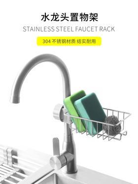 创意款水龙头置物架 收纳器 不锈钢免打孔 厨房水槽收纳架抹布海绵沥水架