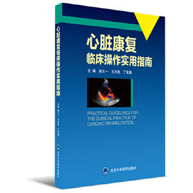 心脏康复临床操作实用指南(2013北医基金) 北京医学出版