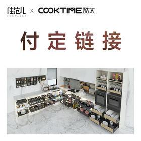 COOKTIME酷太工厂直购团定金链接