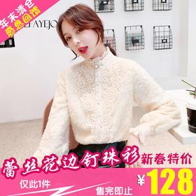 HT8855新款冬加绒加厚雪纺蕾丝花边立领钉珠上衣TZF(新春佳节 感恩回馈)