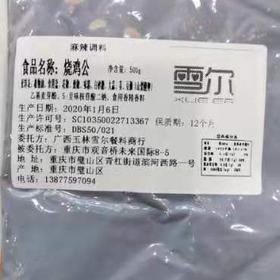 [g4-1区]雪尔麻辣烧鸡公复合调味料