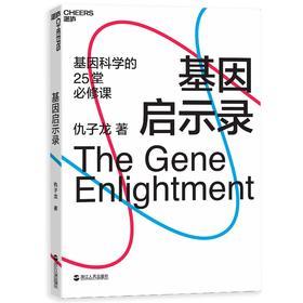 《基因启示录》(订全年杂志,免费赠新书)