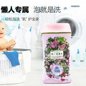 """「衣物茶具餐具一""""泡""""解决」好洗力活氧浸泡免洗颗粒 日本黑科技洗衣法宝"""