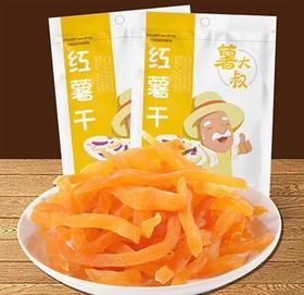 【地瓜干2包】红薯干 连城地瓜干 精包装500g/包+200积分