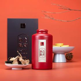 【顺丰可发】新会5年10年陈皮 泡茶、煲汤、入菜,甘醇香润!
