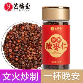 艺福堂 特级炒制酸枣仁 炒熟中药材花草茶 可搭配玫瑰泡水茉莉花 90g/罐