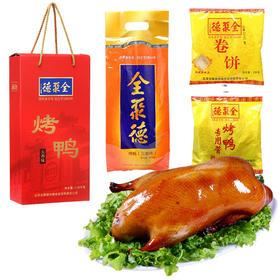 【京东】全聚德烤鸭 北京特产 京味佳礼烤鸭礼盒1180g【休闲零食】