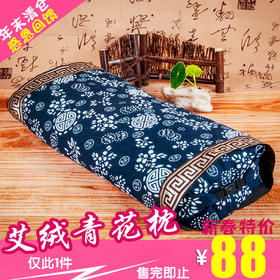 HS2018011艾绒青花枕艾灸枕TZF(新春佳节 感恩回馈)