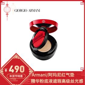 Armani/阿玛尼红气垫精华粉底液遮瑕持久高级丝光正品